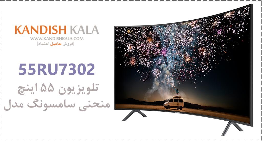 مشخصات تلویزیون 55 اینچ منحنی سامسونگ مدل 55RU7302