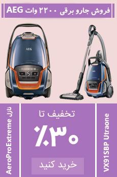 فروش ویژه جارو برقی 2200 وات AEG با گارانتی 2 سال